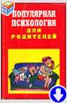 Бодалев А.А. «Популярная психология для родителей»