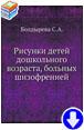 Болдырева С.А. «Рисунки детей дошкольного возраста, больных шизофренией»