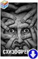 Бумке Освальд «Схизофрения»