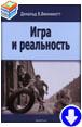 Дональдс Вудс Винникот «Игра и Реальность»