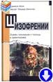 Хелл Д., Фишер-Фельтен «Шизофрении. Основы понимания и помощь в ориентировке»