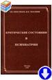 Кекелидзе З.И. «Критические состояния в психиатрии»