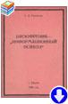 Крохалев Г.П. «Шизофрения — информационный психоз»