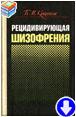 Куценок Б.М. «Рецидивирующая шизофрения»