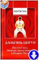 Мантек Чиа «Даньтянь цигун - пустая сила, энергия промежности и Второй Мозг»