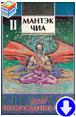 Мантек Чиа «Дао — пробуждение света», книга 2