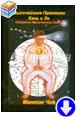 Мантек Чиа «Высочайшие практики Кань и Ли. Собирание космического света»