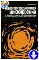 Смулевич А.Б. «Малопрогредиентная шизофрения и пограничные состояния»