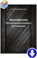 Снежневский А.В. «Шизофрения — мультидисциплинарное исследование»