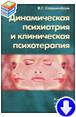 Старшенбаум Г.В. «Динамическая психиатрия»