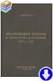 Столяров Г.В., Банщиков В.М. «Лекарственные психозы и психотомиметические средства»