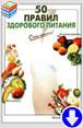 Выдревич Г.С. «50 правил здорового питания»