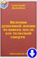 Дьяченко Г.М. «Явления душевной жизни человека после его телесной смерти»