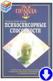 Дональд Майкл Крэйг «Психосенсорные способности»