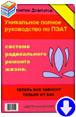 Довлатов Константин «Уникальное полное руководство по ПЭАТ — системе радикального ремонта жизни»