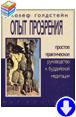 Джозеф Голдстейн «Опыт прозрения»