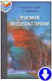 Фредерик Перлз, Пауль Гудмен, Ральф Хефферлин «Практикум по гештальт-терапии»