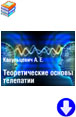 Капульцевич А. Е. «Теоретические основы телепатии»