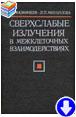 Казначеев В.П., Михаилова Л.П. «Cверхслабые излучения в межклеточных взаимодействиях»
