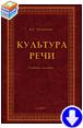 Колесников Н.П., Введенская Л.А. «Культура речи»