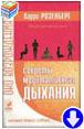 Ларри Розенберг, Дэвид Гай «Секреты медитативного дыхания»