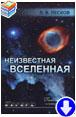 Лесков Л.В. «Неизвестная вселенная»