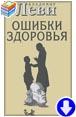 Леви В. «Ошибки здоровья»