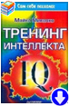 Майкл Микалко «Тренинг интеллекта»