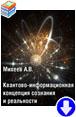 Михеев А.В. «Квантово-информационная концепция сознания и реальности»