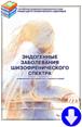 Олейчик И.В. «Эндогенные заболевания шизофренического спектра»