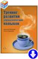 Осетрова Наталья, Сурикова Ольга «Тренинг развития Управленческих навыков»