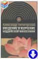 Пятигорский А.М. «Введение в изучение буддийской философии»