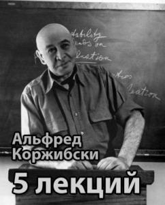 Альфред Коржибски «5 лекций»